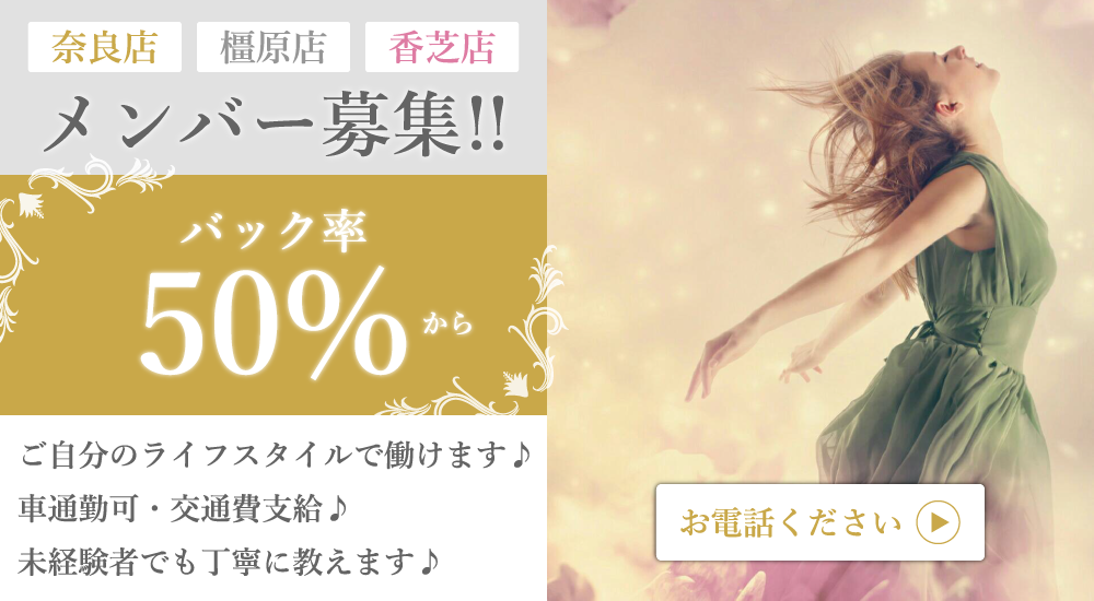 奈良店・橿原店 メンバー募集!!バック率50%〜